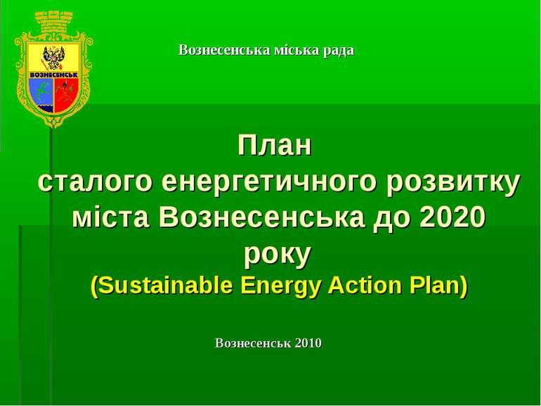 План сталого енергетичного розвитку міста Вознесенська до 2020 року (Sustaina...