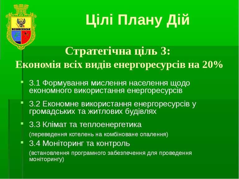 Цілі Плану Дій Стратегічна ціль 3: Економія всіх видів енергоресурсів на 20% ...