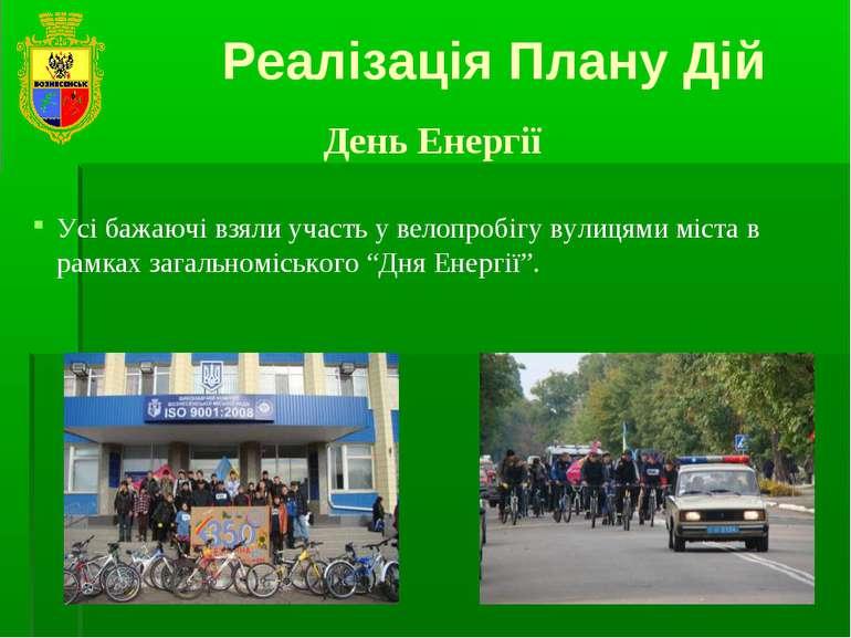 Реалізація Плану Дій День Енергії Усі бажаючі взяли участь у велопробігу вули...