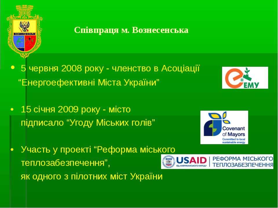 """Співпраця м. Вознесенська • 5 червня 2008 року - членство в Асоціації """"Енерго..."""