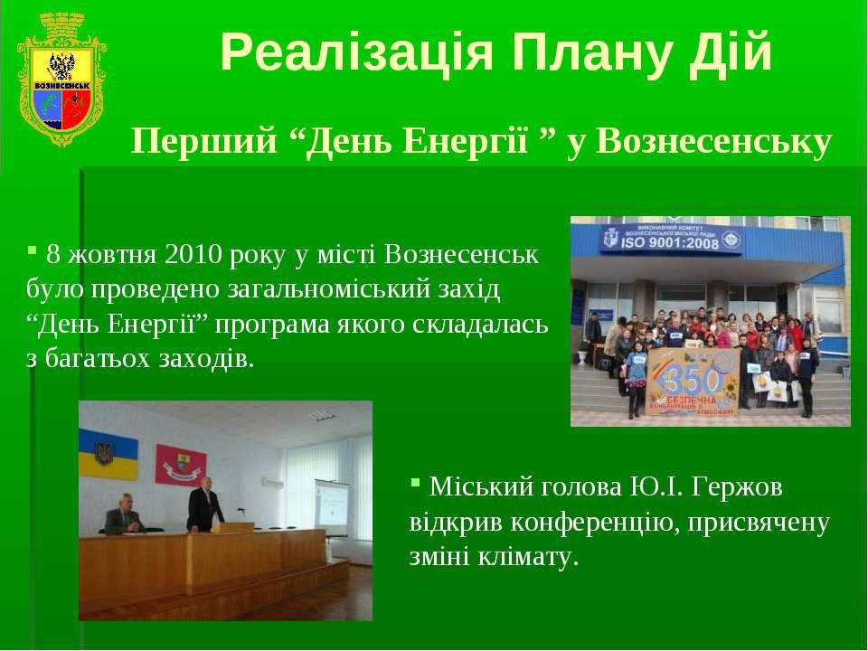 """Перший """"День Енергії """" у Вознесенську Реалізація Плану Дій 8 жовтня 2010 року..."""