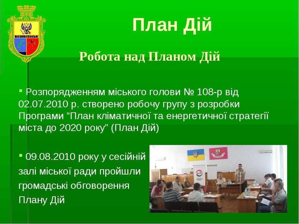 План Дій Робота над Планом Дій Розпорядженням міського голови № 108-р від 02....