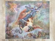 Алексей Фанталов. Рождение мира из Хаоса (1993)