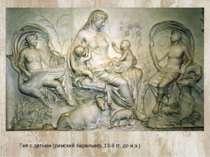 Гея с детьми (римский барельеф, 13-9 гг. до н.э.)