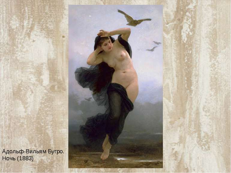 Адольф-Вильям Бугро. Ночь (1883)
