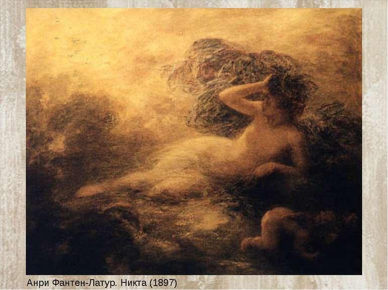 Анри Фантен-Латур. Никта (1897)