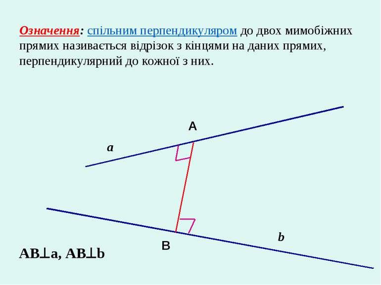 Означення: спільним перпендикуляром до двох мимобіжних прямих називається від...