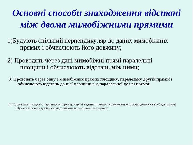 Основні способи знаходження відстані між двома мимобіжними прямими 1)Будують ...