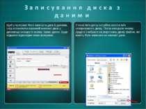 Щоб у програмі Nero записати диск із даними, слід встановити порожній компакт...