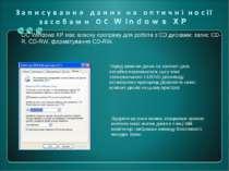 Перед записом даних на компакт-диск, потрібно переконатися, що у вікні запису...