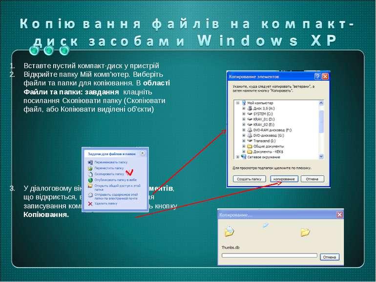 Вставте пустий компакт-диск у пристрій Відкрийте папку Мій комп'ютер. Виберіт...