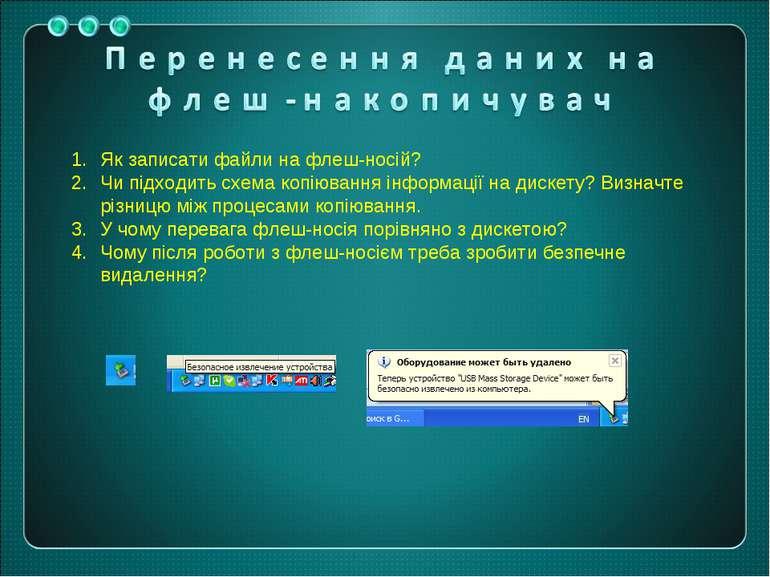 Як записати файли на флеш-носій? Чи підходить схема копіювання інформації на ...