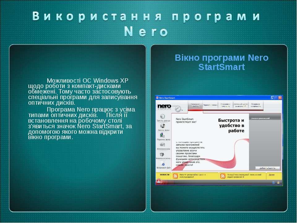 Вікно програми Nero StartSmart Можливості ОС Windows XP щодо роботи з компакт...