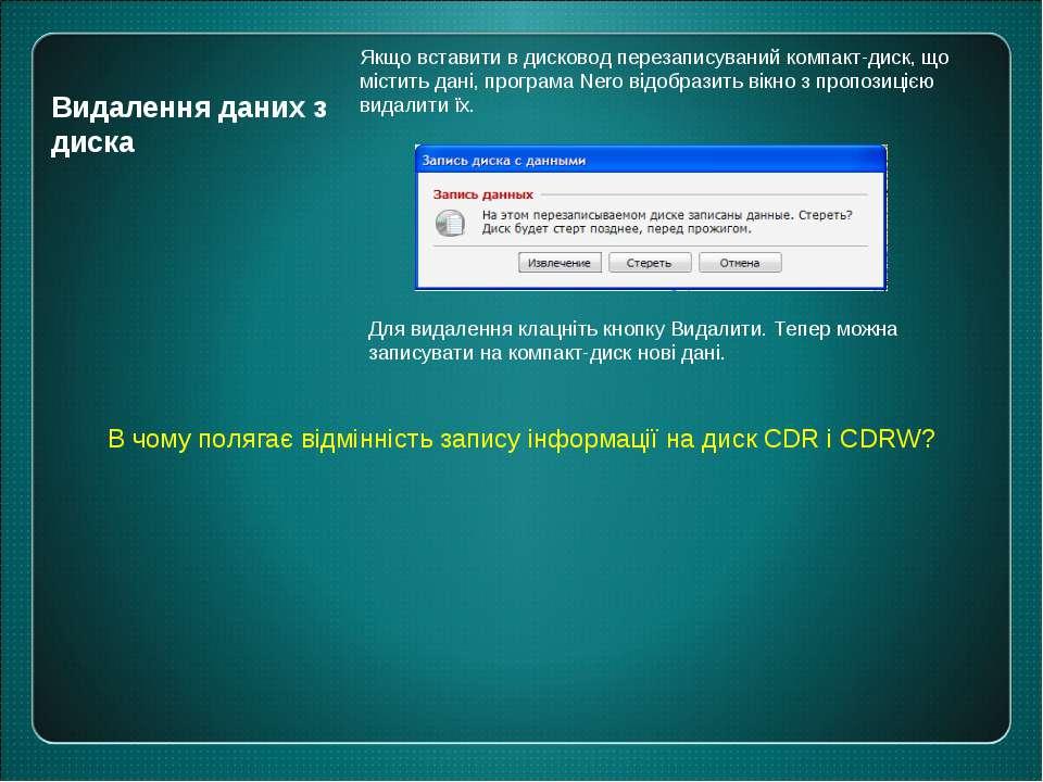 Видалення даних з диска Якщо вставити в дисковод перезаписуваний компакт-диск...