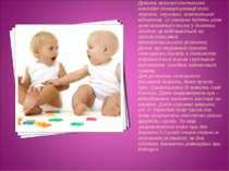Дитину повинні оточувати постійні стимул-реакції його зорових, слухових, такт...