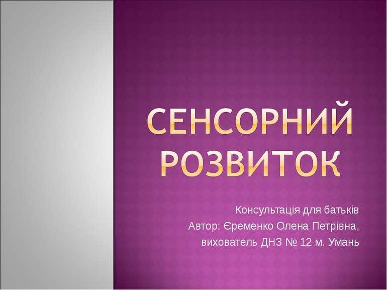 Консультація для батьків Автор: Єременко Олена Петрівна, вихователь ДНЗ № 12 ...