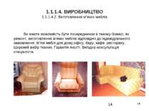 * 1.1.1.4. ВИРОБНИЦТВО 1.1.1.4.2. Виготовлення м'яких меблів Ви маєте можливі...