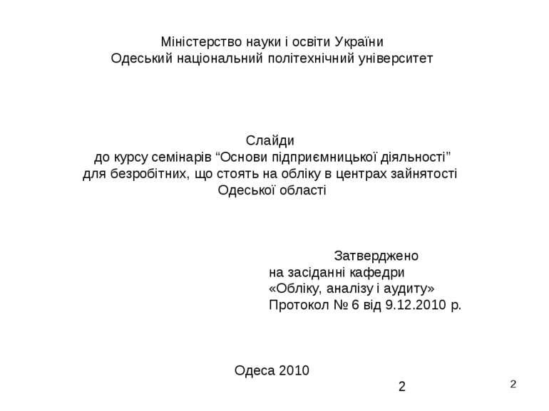 * Міністерство науки і освіти України Одеський національний політехнічний уні...