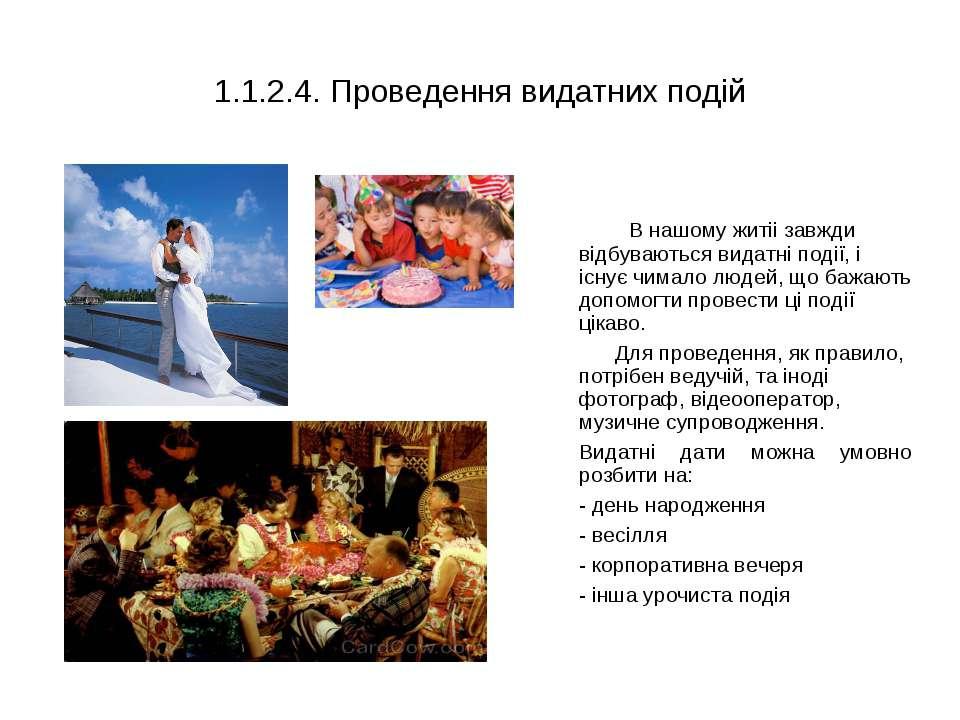1.1.2.4. Проведення видатних подій В нашому житіі завжди відбуваються видатні...