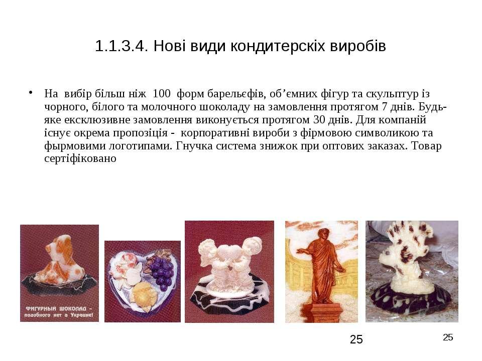 * 1.1.3.4. Нові види кондитерскіх виробів На вибір більш ніж 100 форм барельє...