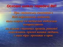 Основні шляхи передачі ВІЛ При статевому контакті з ВІЛ-інфікованою людиною, ...