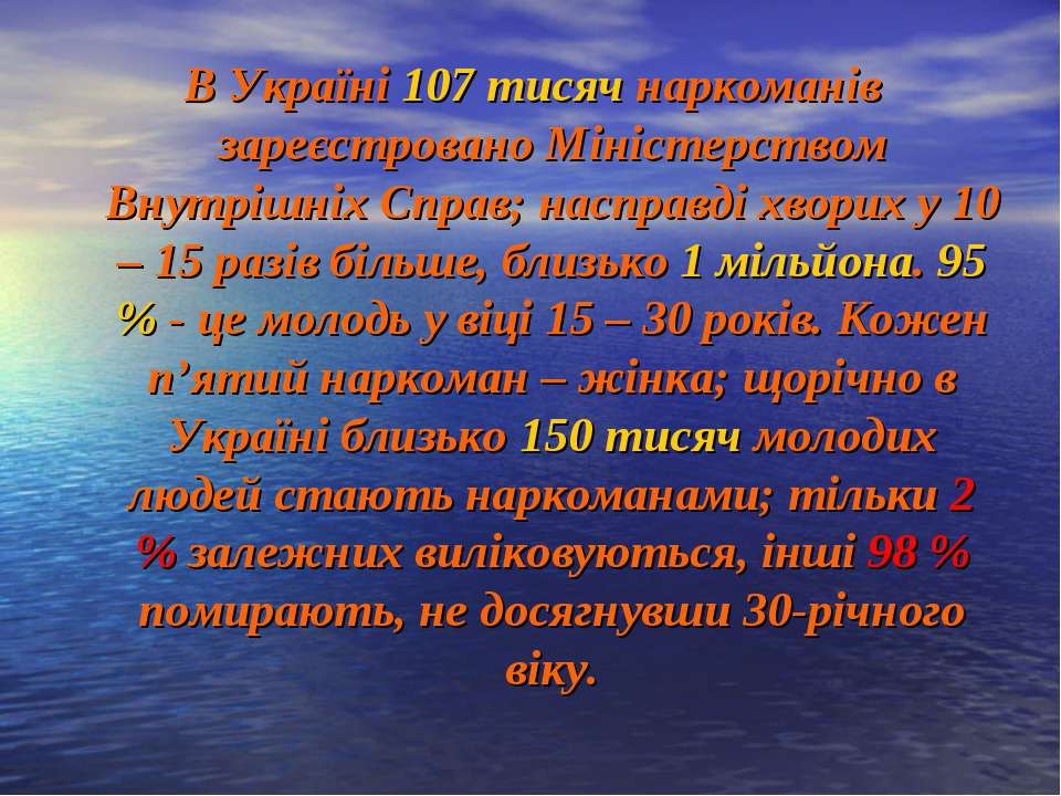 В Україні 107 тисяч наркоманів зареєстровано Міністерством Внутрішніх Справ; ...