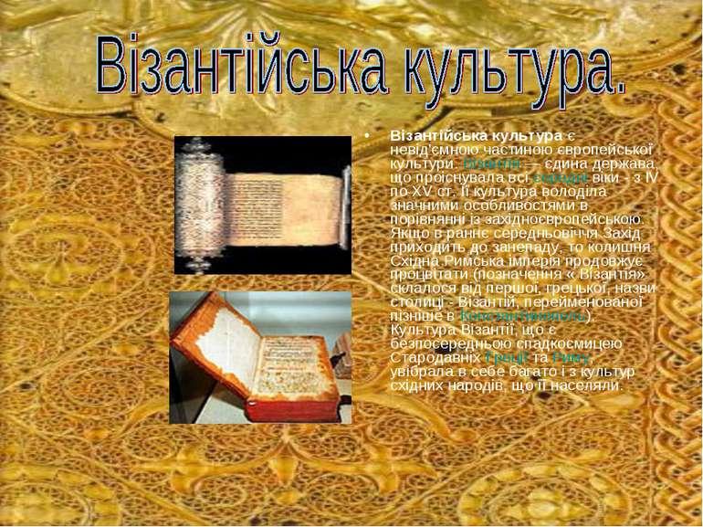 Візантійська культура є невід'ємною частиною європейської культури. Візантія ...