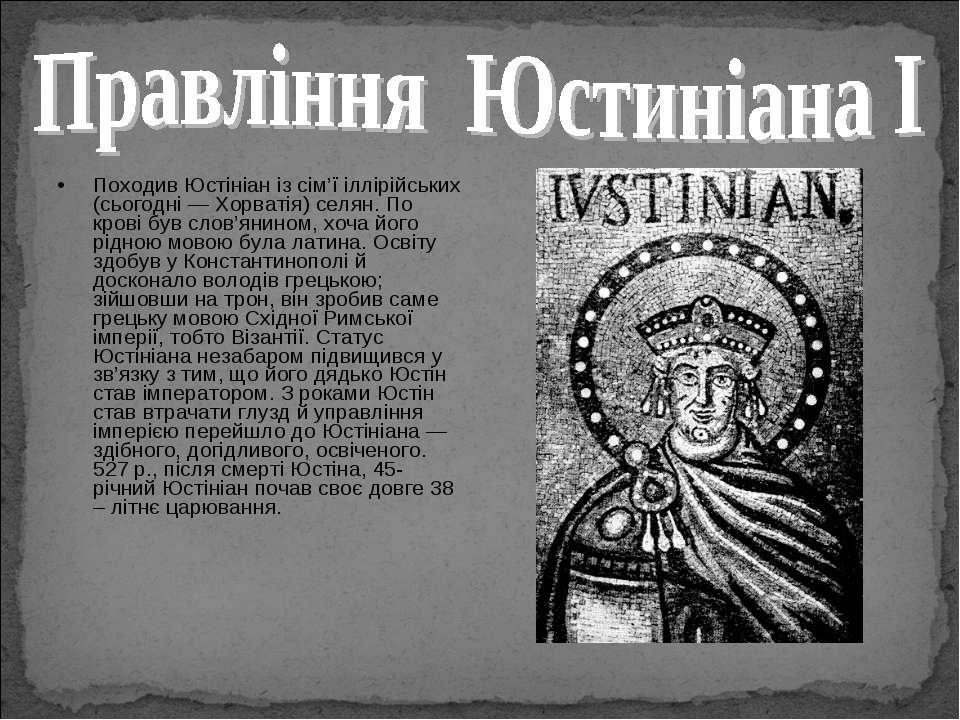 Походив Юстініан із сім'ї іллірійських (сьогодні — Хорватія) селян. По крові ...