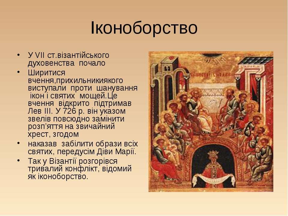 Іконоборство У VII ст.візантійського духовенства почало Ширитися вчення,прихи...