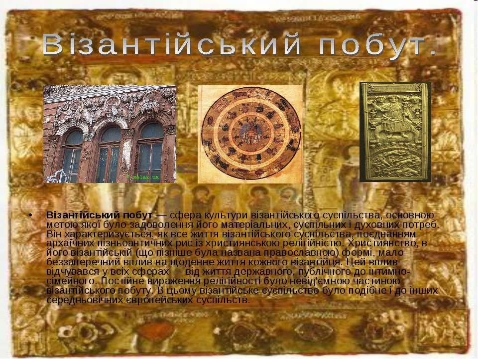 Візантійський побут— сфера культури візантійського суспільства, основною мет...
