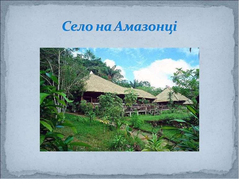 Село на Амазонці