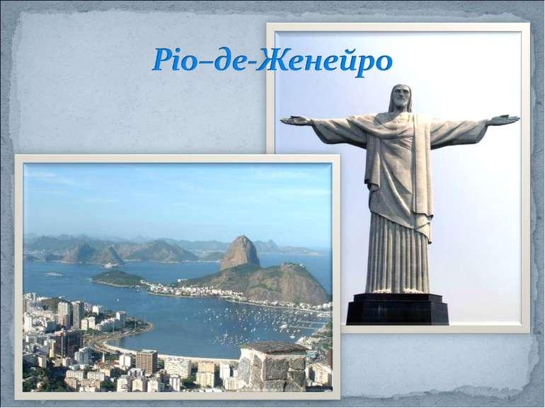 Ріо–де-Женейро