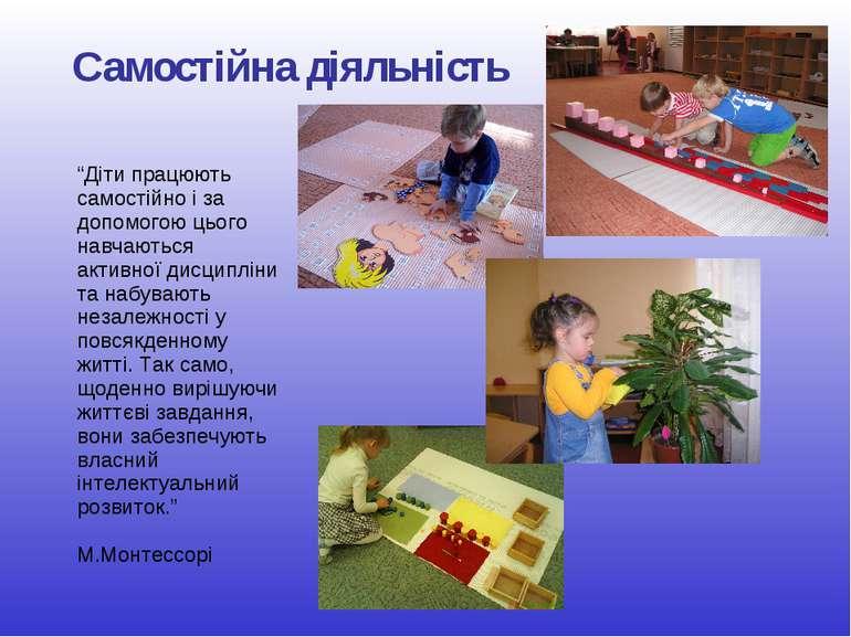"""Самостійна діяльність """"Діти працюють самостійно і за допомогою цього навчають..."""