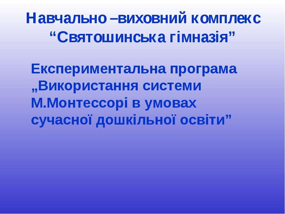 """Навчально –виховний комплекс """"Святошинська гімназія"""" Експериментальна програм..."""