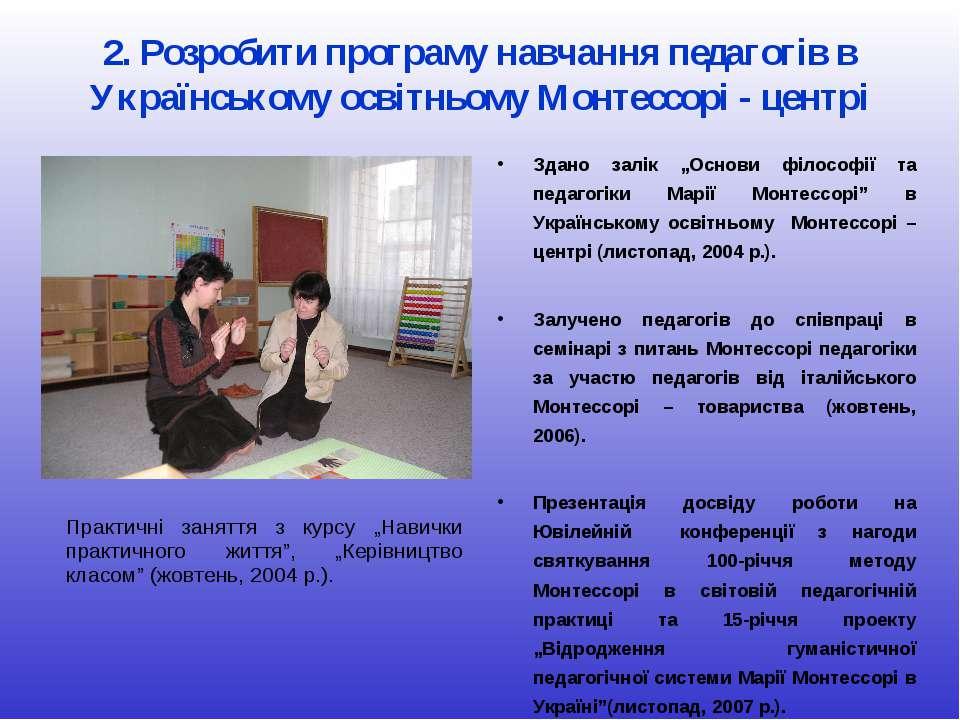 2. Розробити програму навчання педагогів в Українському освітньому Монтессорі...