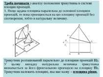 Треба починати з аналізу положення трикутника в системі площин проекцій. 1. Я...