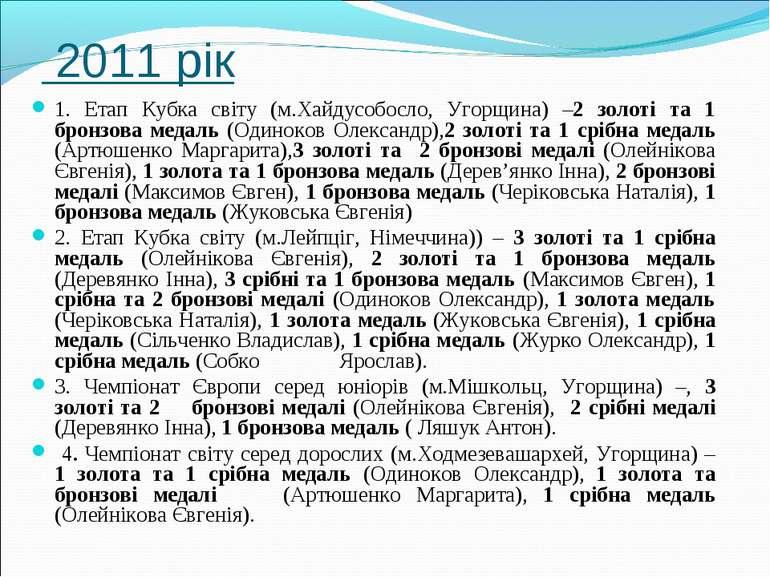 2011 рік 1. Етап Кубка світу (м.Хайдусобосло, Угорщина) –2 золоті та 1 бронзо...
