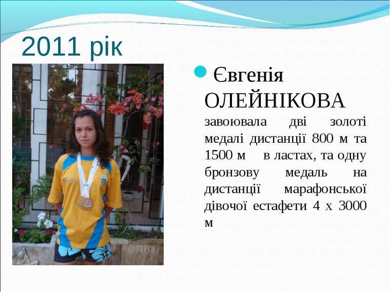 2011 рік Євгенія ОЛЕЙНІКОВА завоювала дві золоті медалі дистанції 800 м та 15...