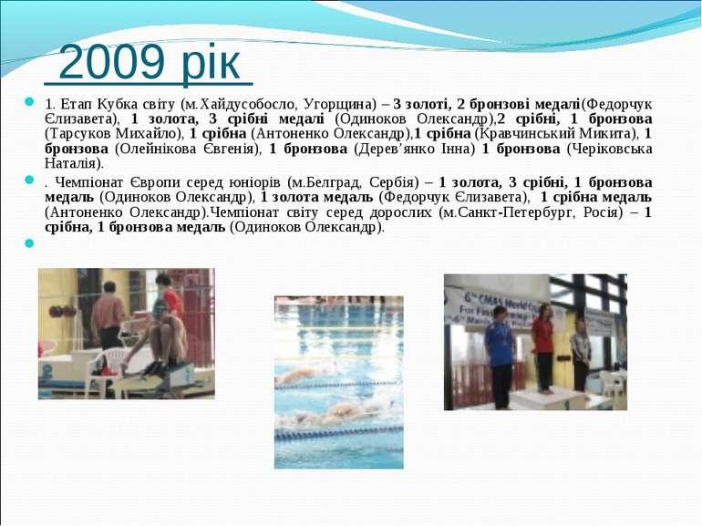 2009 рік 1. Етап Кубка світу (м.Хайдусобосло, Угорщина) – 3 золоті, 2 бронзов...