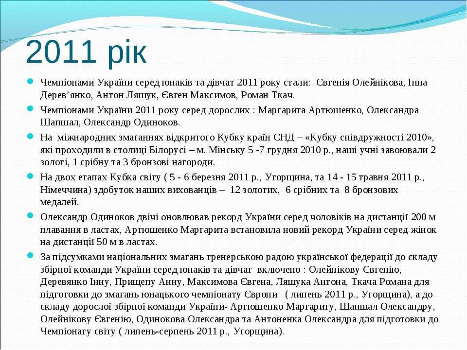 2011 рік Чемпіонами України серед юнаків та дівчат 2011 року стали: Євгенія О...
