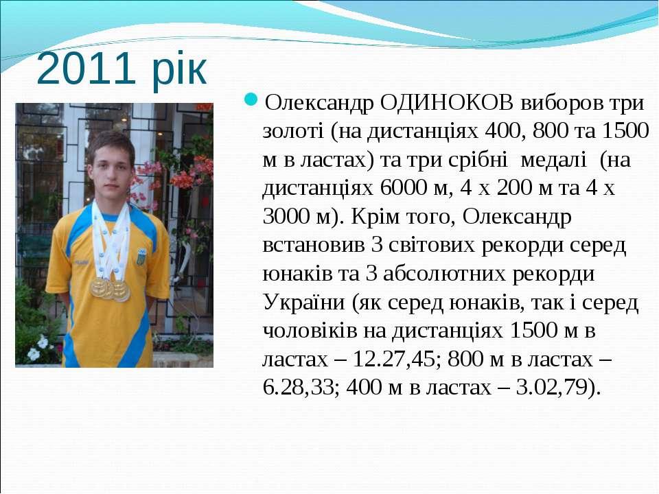 2011 рік Олександр ОДИНОКОВ виборов три золоті (на дистанціях 400, 800 та 150...