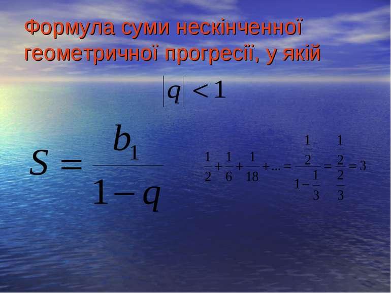 Формула суми нескінченної геометричної прогресії, у якій