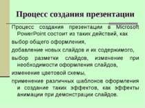 Процесс создания презентации Процесс создания презентации в Microsoft PowerPo...