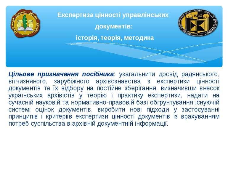 Цільове призначення посібника: узагальнити досвід радянського, вітчизняного, ...