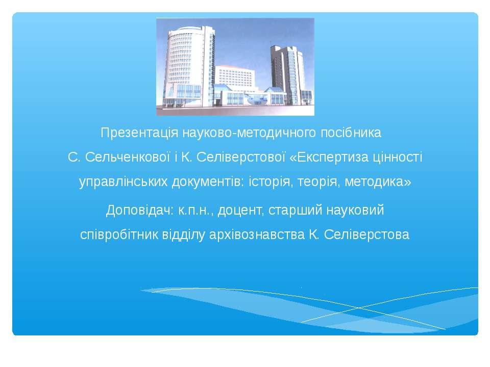 Презентація науково-методичного посібника С. Сельченкової і К. Селіверстової ...