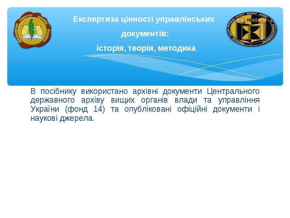 В посібнику використано архівні документи Центрального державного архіву вищи...