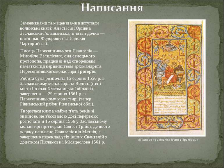 Замовниками та меценатами виступали волинські князі: Анастасія Юріївна Заслав...