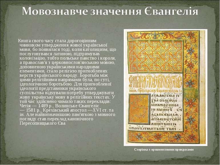 Книга свого часу стала дорогоцінним чинником утвердження живої української мо...