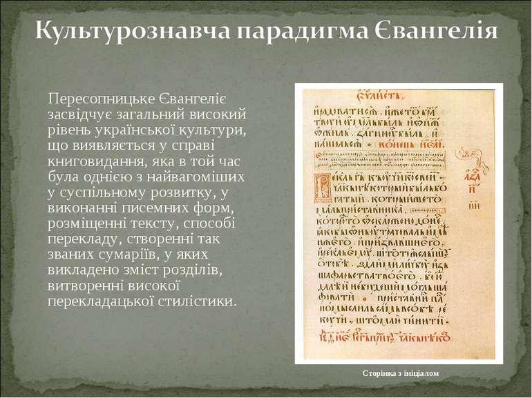 Пересопницьке Євангеліє засвідчує загальний високий рівень української культу...