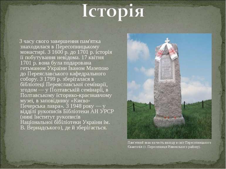 З часу свого завершення пам'ятка знаходилася в Пересопницькому монастирі. З 1...